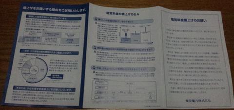 電気料金値上げのお願い(2)