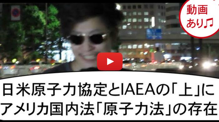 日米原子力協定IAEA
