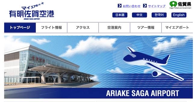 佐賀空港オスプレイ