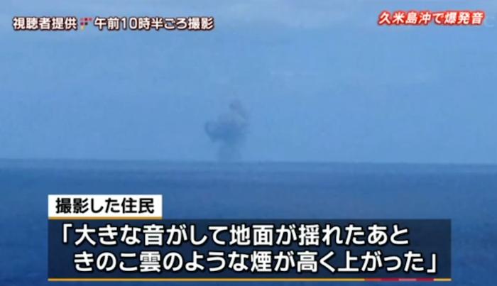 久米島キノコ雲