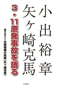 11genpatsujikowokataru
