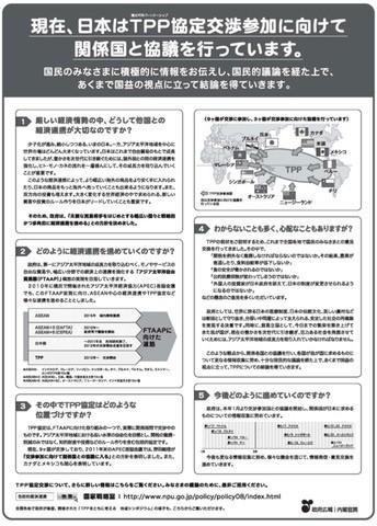 TPP政府広報