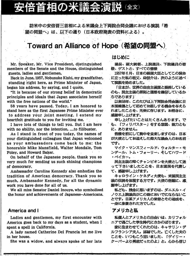 安倍晋三の演説全文(英文 邦訳) 29日米議会上下両院合同会議
