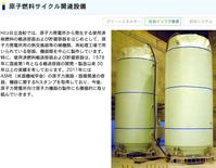 日立造船核燃料容器