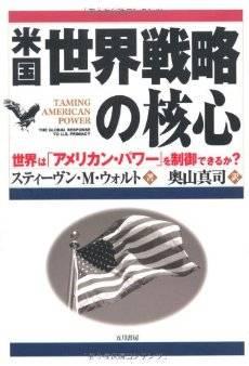 米国世界戦略の核心―世界は「アメリカン・パワー」を制御できるか?