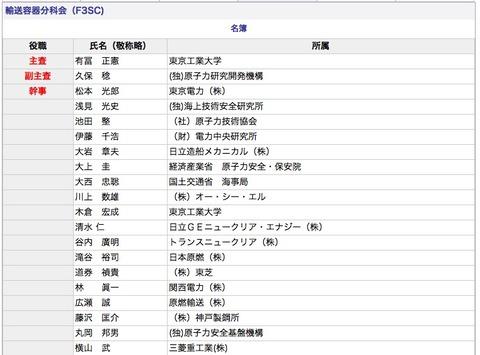 爆破弁発言の有冨正憲氏、寄付金1485万円を受けた会社に有利な発言 ...