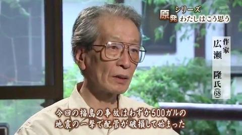 座間宮ガレイの世界広瀬隆「福島原発はわずか500ガルでぶっ壊れた。新潟中越沖地震は2500ガル」コメントトラックバック