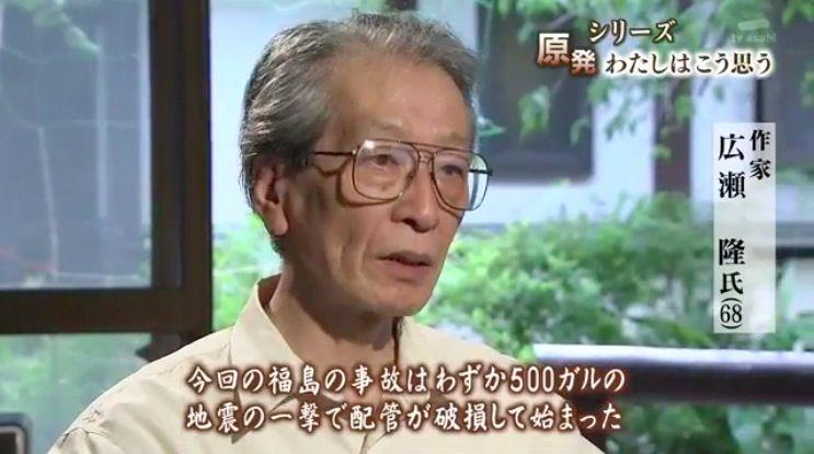 広瀬隆「福島原発はわずか500ガ...