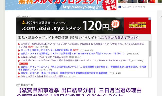 政党・議員ウェブサイト更新情報