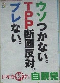 自民党TPP反対ポスター