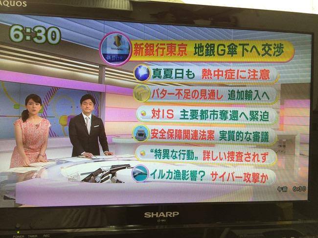 NHK2015年5月27日