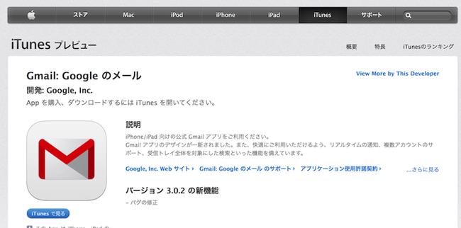 iPhoneGmailアプリ通信傍受