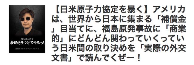 日米原子力協定福島原発事故
