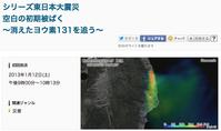 NHKスペシャル「東日本大震災空白の初期被ばく~消えたヨウ素