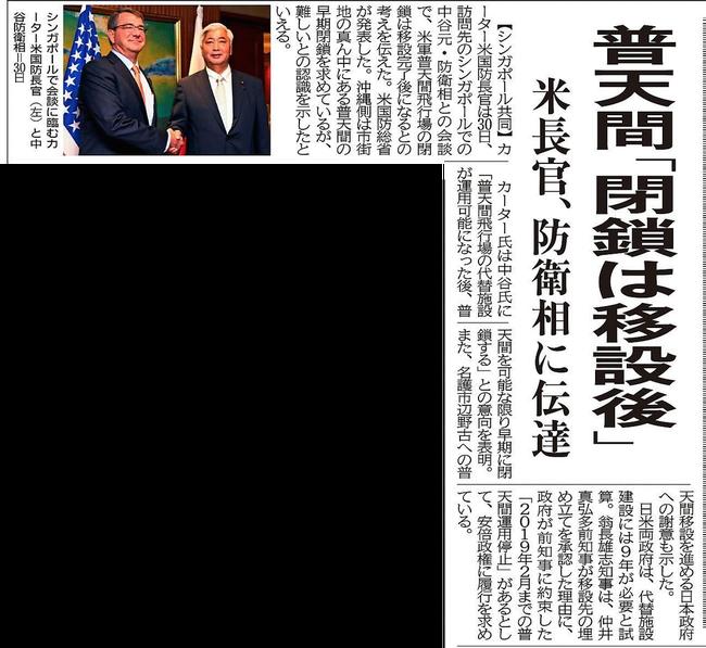 普天間移設後閉鎖 沖縄タイムス2015年5月31日