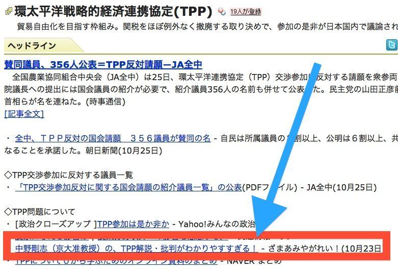 02) Yahoo!ニュースが特集ページ「環太平洋戦略的経済連携協定(TPP) ... Yaho