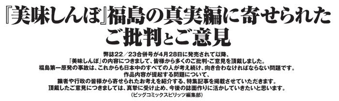 『美味しんぼ』福島の真実編に寄せられたご批判とご意見