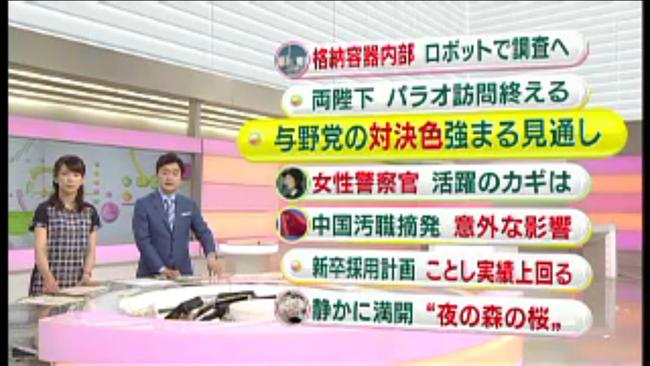 NHK朝ニュース0410