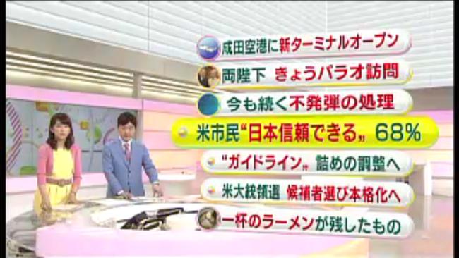 NHK朝ニュース0408