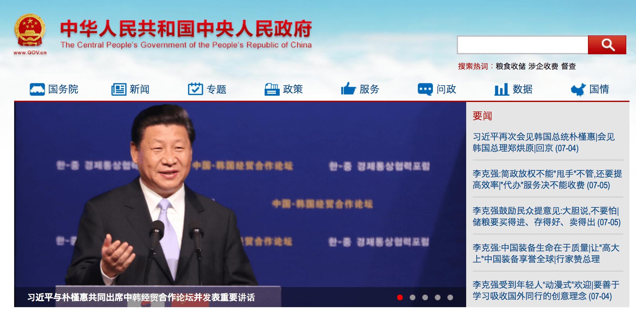 中国 : ざまあみやがれい!