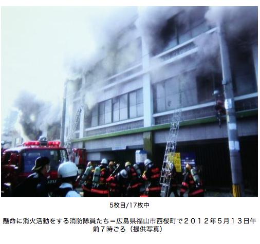 広島ホテルプリンス火災 死者6名...