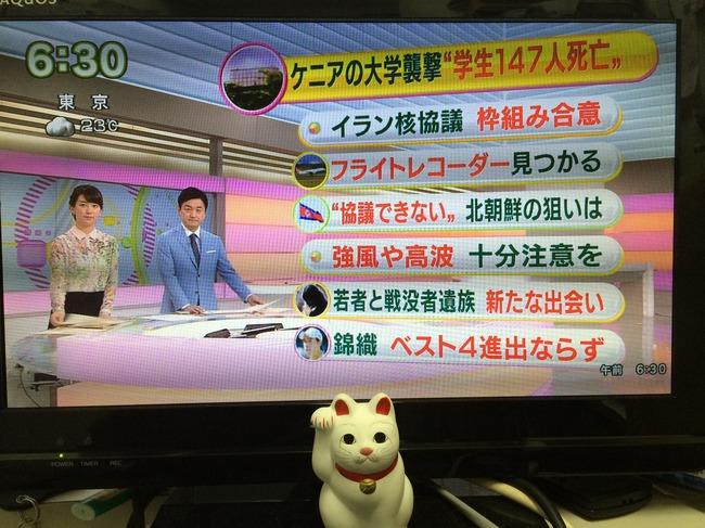 NHK朝ニュース0403
