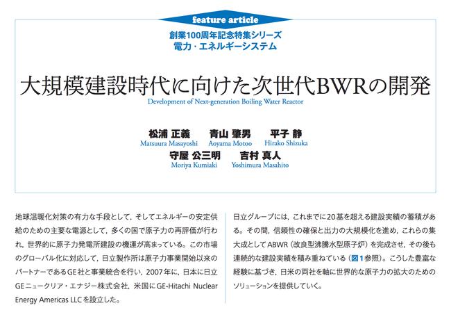 日立RBWR次世代原子炉