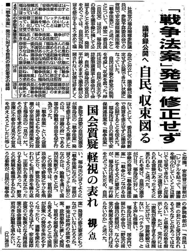 福島みずほ戦争法案