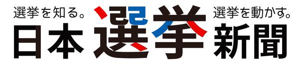 日本選挙新聞_バナー