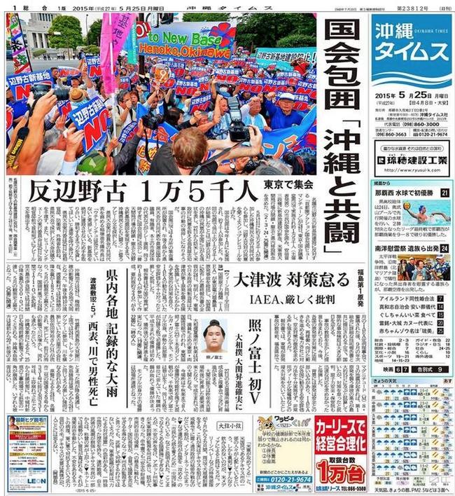 沖縄タイムス2015年5月25日