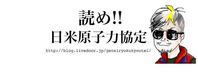 日米原子力協定Facebook