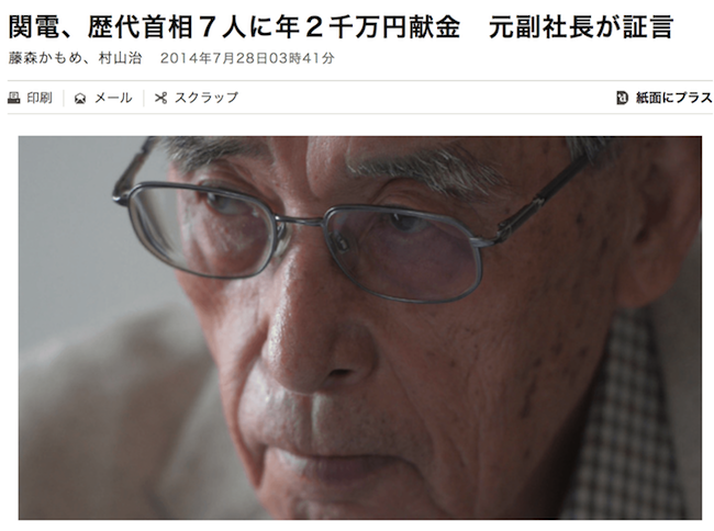 内藤千百里関電副社長