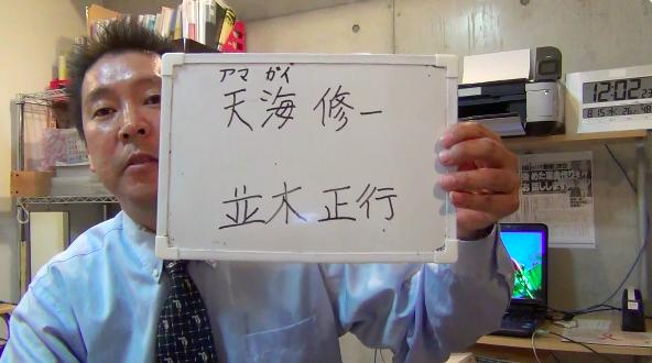16 元NHK職員・立花孝志さんのヤバすぎる話 「NHK5億円横領&殺人事件の真相」並木正之氏に