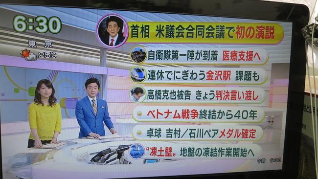 NHK朝ニュース0430