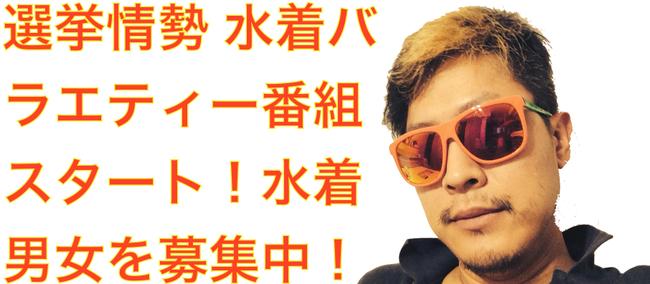 mizugi_senkyo_big