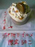 栗のお菓子.jpg
