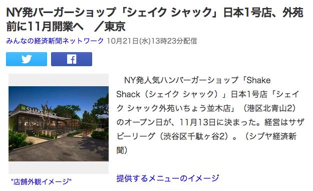 シェイクシャック日本上陸(ヤフー記事)