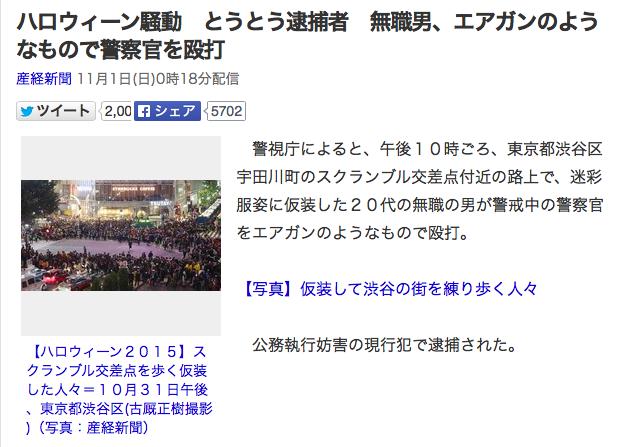 ハロウィンで渋谷の街がニュースになっている