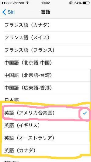Siri英語設定を選択する画面