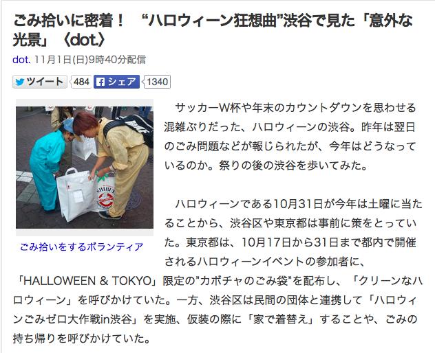 ハロウィン日本で子供がごみを拾う