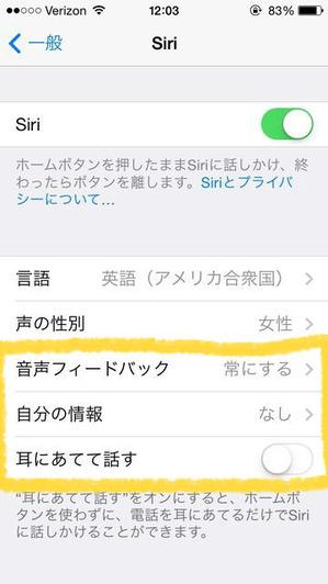 Siriの言語その他の設定