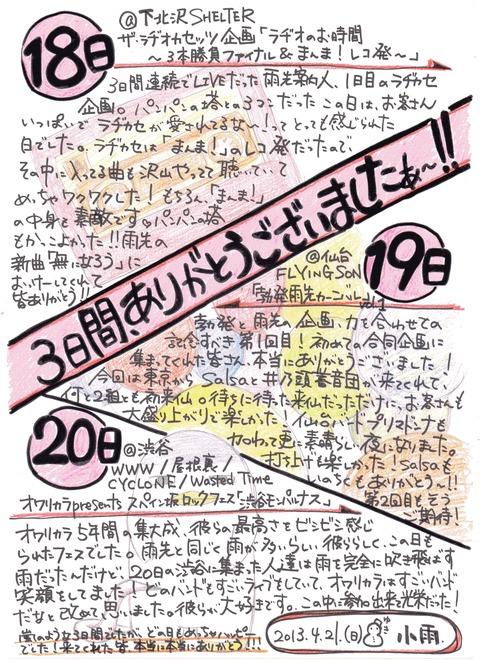 20130421