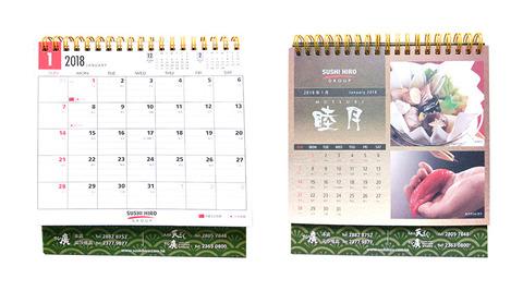 sushihiro_calendar
