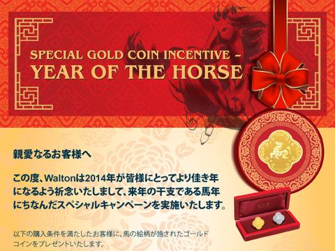 12014_CNY_Incentive_JP