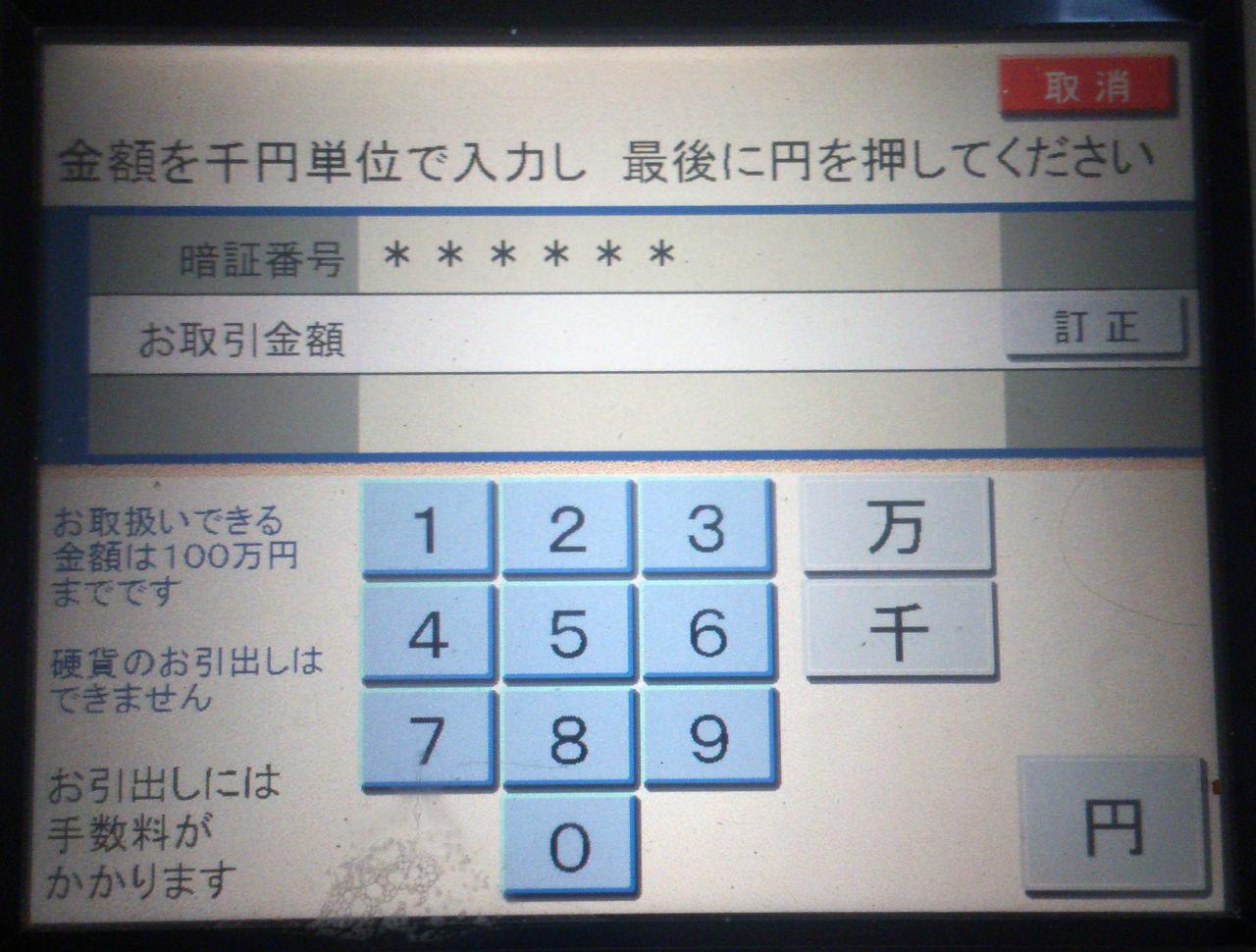 アメジスト香港 スタッフブログ : 【HSBC香港】ATM 全て日本語 ...