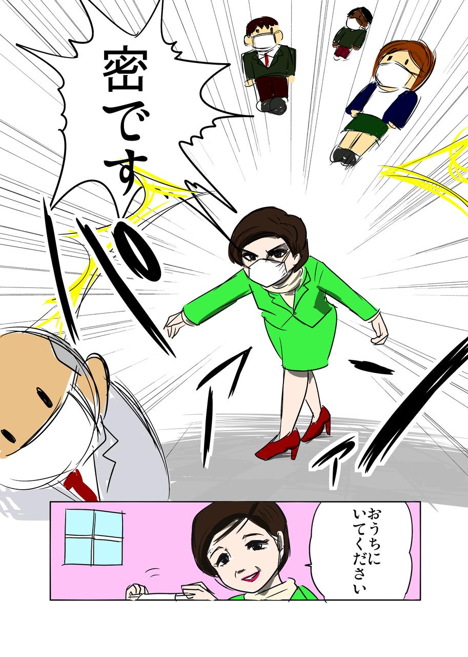 ディスタンス ゲーム ソーシャル