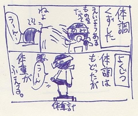 SCN_0002 (2)_