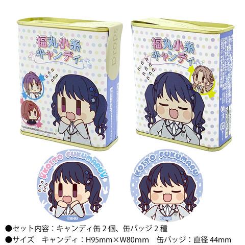 福丸小糸キャンディセット_商品画像1
