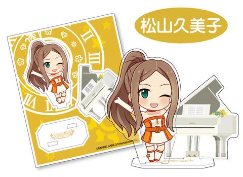 松山久美子商品画像