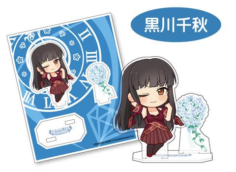 黒川千秋商品画像